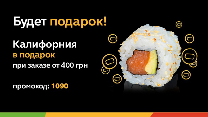https://i.budusushi.ua/uploads/sales/1606691152_akciyakalifpodarokrus.jpg